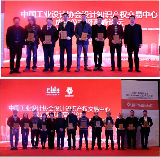 工业设计知识产权交易中心在上海成立